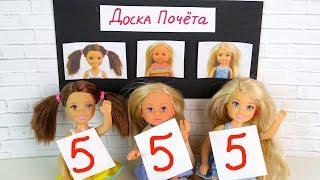 ДОСКА ПОЧЁТА Мультик #Барби Про школу Школа с Куклами Для девочек