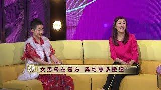 《樂天知命李居明》十二生肖豬年運程 下篇 20190205