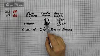 Страница 28 Задание 96 – Математика 4 класс Моро – Учебник Часть 2