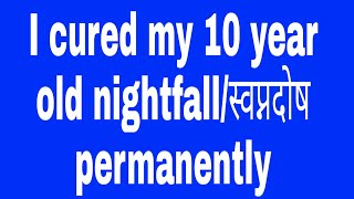 I Cured My 10 Years Old स्वप्नदोष / Nightfall Ka Ilaaj Permanently Without Any Medicine
