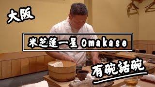 【有碗話碗】OMAKASE,二人吃了¥55000!半年前預約,米芝蓮一星 | 大阪必吃美食