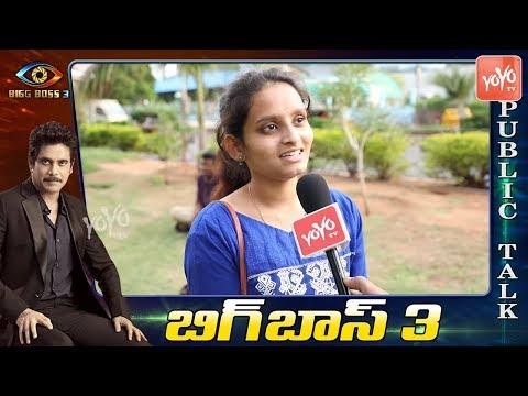 Public Talk on Bigg Boss 3 Telugu Contestants | Sreemukhi | Varun Sandesh Vithika Sheru | YOYO TV