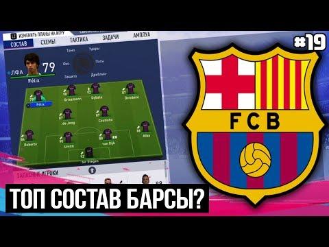 FIFA 19 - Карьера тренера за Барселону [#19] | Гризман в Барсе? ВАН ДЕЙК УЖЕ ПЕРЕШЁЛ! КОМАНДА МЕЧТЫ?