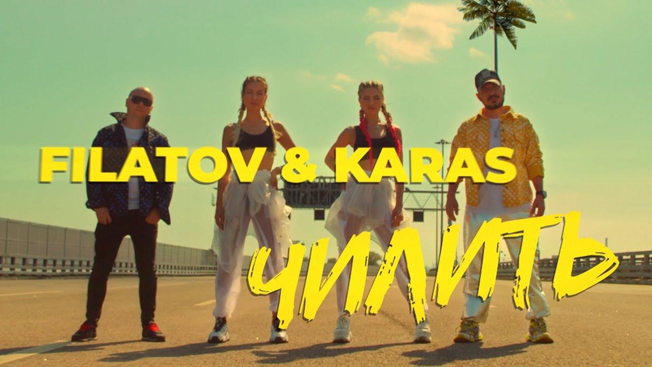 Filatov & Karas — Чилить