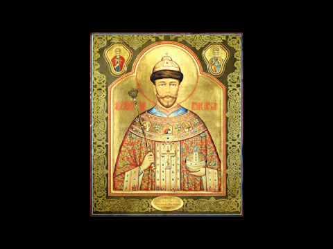Акафист Святому Царю-мученику Николаю II.
