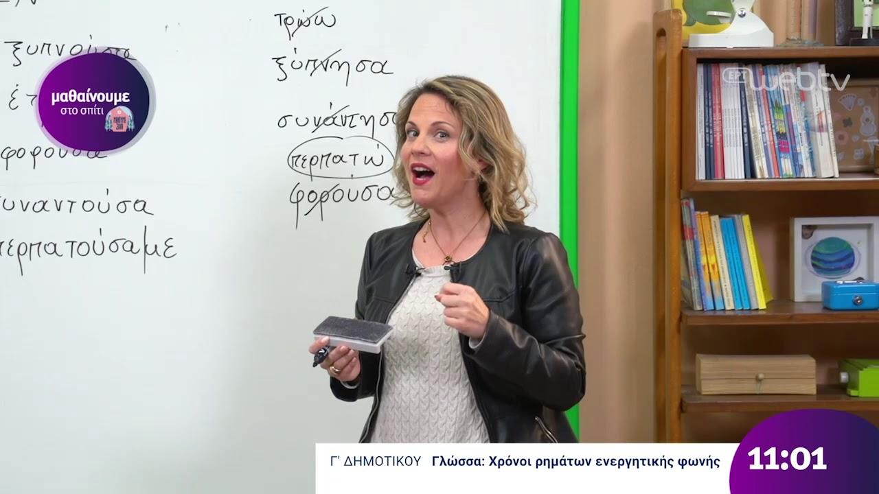 Μαθαίνουμε στο Σπίτι | Γ' Τάξη | Γλώσσα – Χρόνοι Ρημάτων Ενεργητικής Φωνής| 06/04/2020 | ΕΡΤ