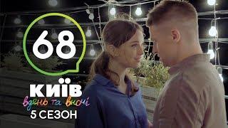 Киев днем и ночью - Серия 68 - Сезон 5
