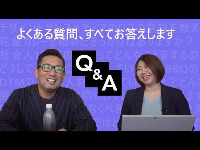 【Q&A】就活生からよくある質問、すべてお答えします | 株式会社デザイントランスメディア