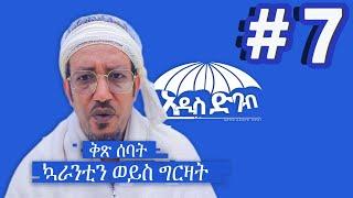 Addis Debab – Ethiopian Sitcom Drama – Part 7