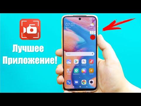 Как записать видео с экрана на Xiaomi (2020)