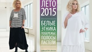 Лето 2015. EVAcollection. Женская одежда большие размеры. Мода для полных