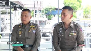 รายการ Police Talk : นโยบายการดูแลรักษาความปลอดภัยให้กับประชาชนในเทศกาลสงกรานต์ โดย บก.รน.