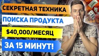Секретная Амазон Техника Поиска Private Label Продукта Которая Принесла $40,000/Месяц За 15 минут!