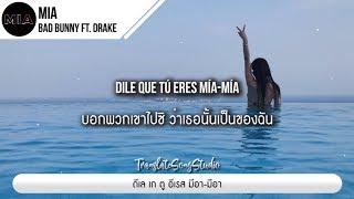 แปลเพลง Mia - Bad Bunny Ft. Drake