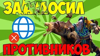 БОРОДАЧ ЗАДУДОСИЛ ПРОТИВНИКОВ В КАСТОМКЕ CUSTOM HERO CHAOS! [Dota 2]
