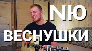 NЮ   ВЕСНУШКИ (кавер на гитаре Данила Рудой)