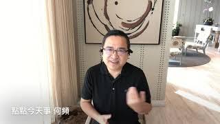 点点今天事 | 何频:谁逼死了张首晟(20181207)