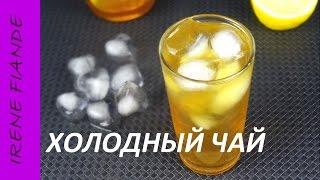 Холодный чай. Самый вкусный домашний холодный чай. IceTea