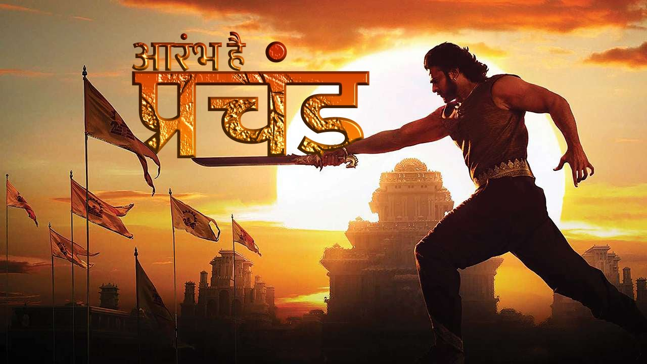 Aarambh Hai Prachand Hindi lyrics