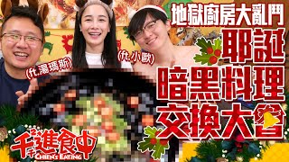 【Chien-Chien is eating】YouTuber's cooking party! Exchange Christmas meals