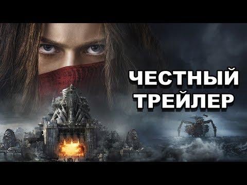 Честный трейлер — «Хроники хищных городов» / Honest Trailers — Mortal Engines [rus]
