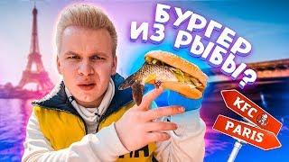 Парижский KFC / Насколько все дорого? / Бургер из рыбы? / Лютый прикол