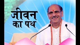 जीवन का पथ | Path of Life | Pravachan | Sudhanshu Ji Maharaj