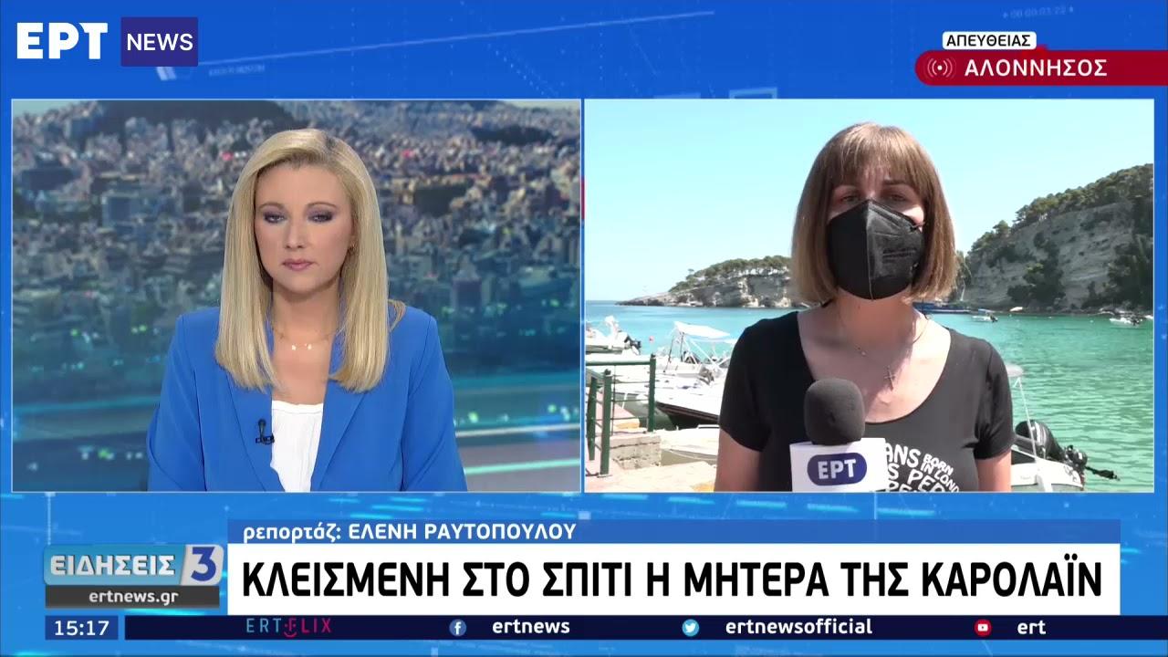 Μητέρα Καρολάιν   Δυσκολέυεται να χειριστεί την κατάσταση   19/06/2021   ΕΡΤ