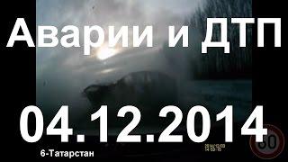 Аварии и ДТП за сегодня (4) декабря 2014