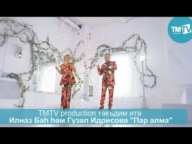 Ильназ БаҺ, Гузель Идрисова — Пар алма — клип
