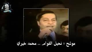 تحميل اغاني محمد خيري. موشح نحيل القوام. قد حلا شرب المدام.???????????? MP3