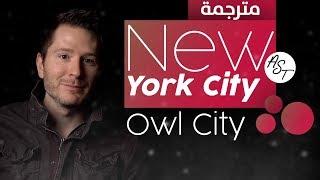 new york city owl city lyrics - मुफ्त ऑनलाइन