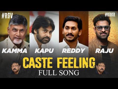 Caste Feeling Song | Kamma Rajyam Lo Kadapa Reddlu Movie | RGV | Sirasri | Ravi Shankar