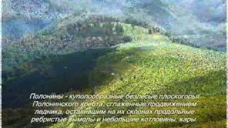 Горы Карпаты.wmv