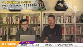 駱惠寧非常任務下集 - 07/01/20 「奪命Loudzone」2/2