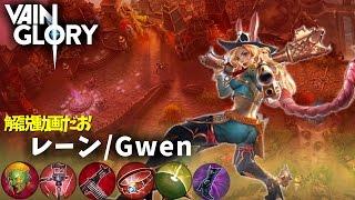 【Vainglory実況】#66 Gwen(グウェン)厨がいくベイングローリー