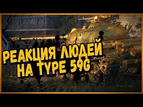 КАК РЕАГИРУЮТ ЛЮДИ НА ЗОЛОТОГО TYPE 59 G | World of Tanks