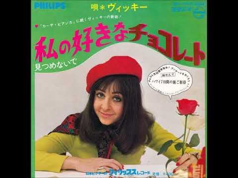 ヴィッキーVicky/私の好きなチョコレート(日本語) (1968年)