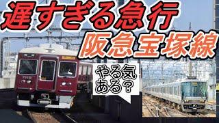 阪急宝塚線の急行はなぜ遅いの?(阪急阪神旅3)