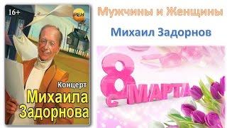 Мужчины и Женщины. Концерт Михаила Задорнова