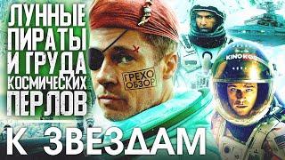 """Грехо-Обзор """"К звездам"""""""