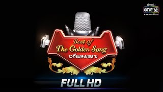 Best Of The Golden Song เวทีเพลงเพราะ (FULL HD) | 13 ต.ค. 62 | one31