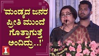 ಮಂಡ್ಯದ ಜನ ಯಾಕೆ ಅಷ್ಟು ಇಷ್ಟ ಅಂತ ಅವತ್ತು ಹೇಳಿದ್ರು!! | Sumalatha | Shraddhanjali Sabhe in Mandya