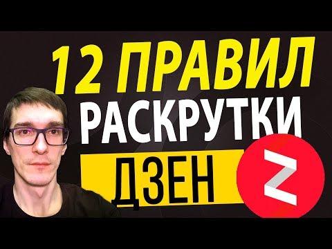 12 правил популярной статьи на Яндекс Дзен | Простой заработок в интернете