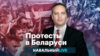 Милов о протестах в Беларуси