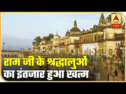 Long Wait For Lord Ram Devotees Come To An End | Ground Report | ABP News