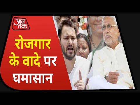 Bihar Election 2020: Nitish Kumar Vs Tejashwi Yadav | कई मुद्दों पर नीतीश तेजस्वी में जुबानी जंग