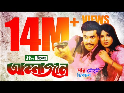 আম্মাজান - Ammajaan | Manna | Moushumi | Dipjol | Amin Khan । Sobnom | NTV Bangla Movie