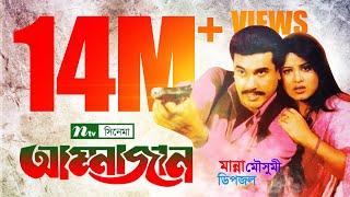 আম্মাজান - Ammajaan   Manna   Moushumi   Dipjol   Amin Khan । Sobnom   NTV Bangla Movie