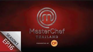 [Full Episode] MasterChef Thailand มาสเตอร์เชฟประเทศไทย Season1 EP.16